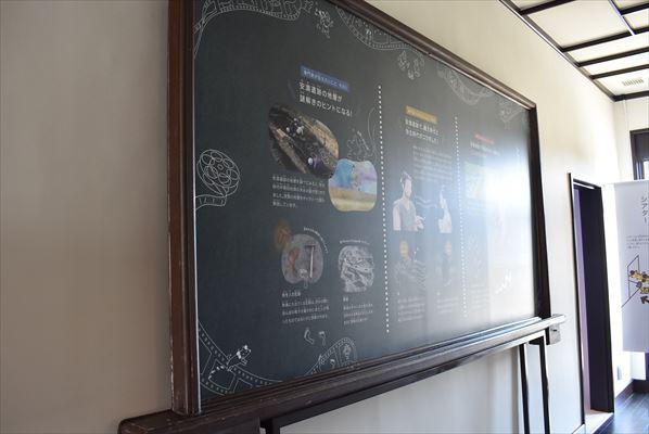 展示館通路にある黒板