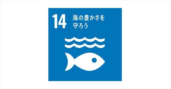 SDGs該当目標14